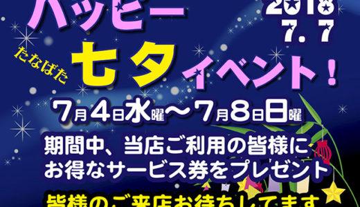 【イベント情報】ハッピー七夕★イベント開催!