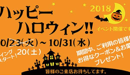 【イベント情報】ハロウィンイベント開催!