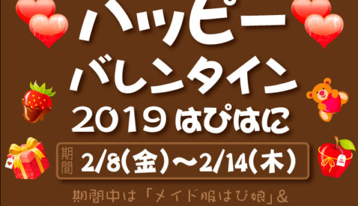 【イベント速報】ハッピーバレンタイン2019開催!