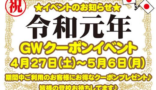 【イベント情報】GWクーポンイベント開催!!