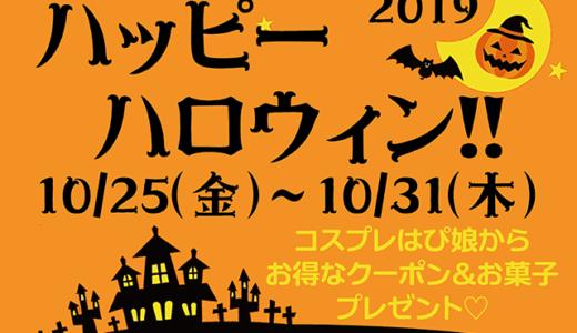【イベント速報】ハロウィンイベント開催!