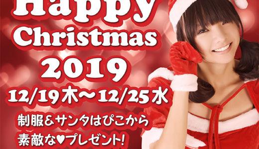 【イベント速報】ハッピークリスマス★2019★開催!